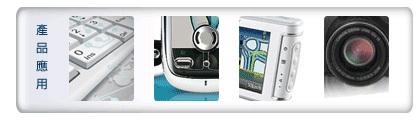 產品廣泛地使用於數位3C以及相關消費性影音產品上